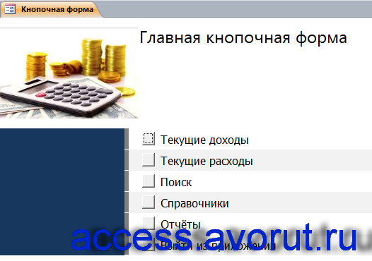 Главная кнопочная форма готовой базы данных «Домашняя бухгалтерия».