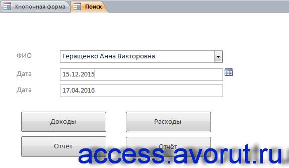 Пример готовой базы данных «Домашняя бухгалтерия».