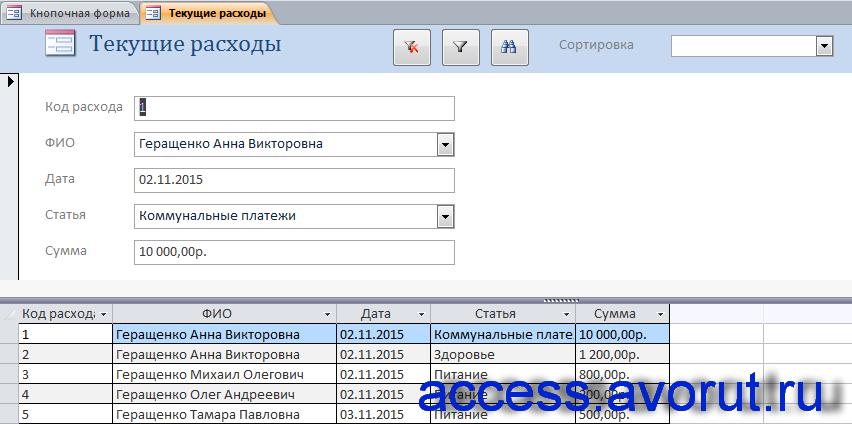 Скачать готовую базу данных «Домашняя бухгалтерия».