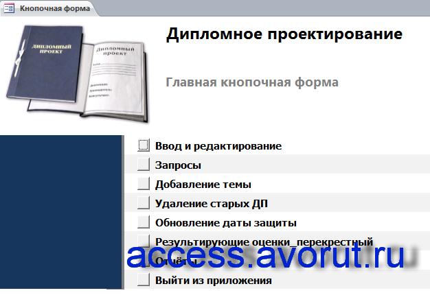 Главная кнопочная форма готовой базы данных «Дипломное проектирование».