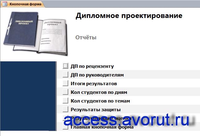 Главная кнопочная форма готовой базы данных «Дипломное проектирование» - страница «Отчёты».