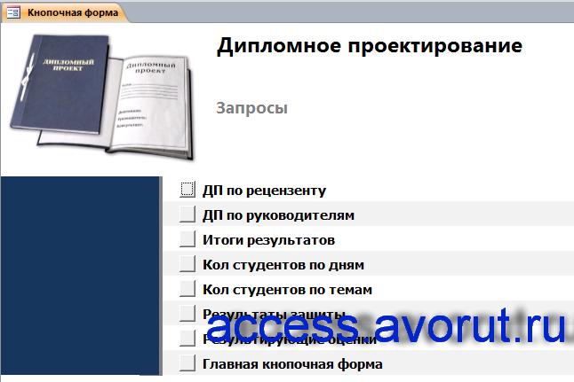 Главная кнопочная форма готовой базы данных «Дипломное проектирование» - страница «Запросы».