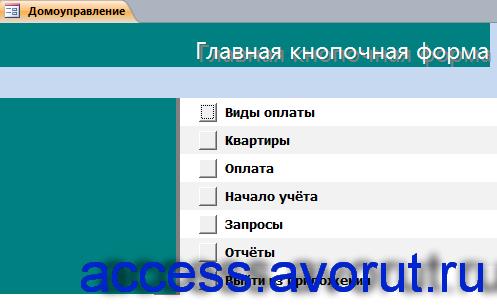 Главная кнопочная форма готовой базы данных access «Домоуправление».