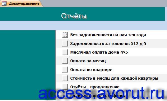 Страница «Отчёты» главной кнопочной формы бд Домоуправление.