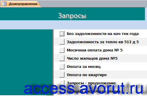 Страница «Запросы» готовой базы данных Домоуправление. Скачать аксесс.