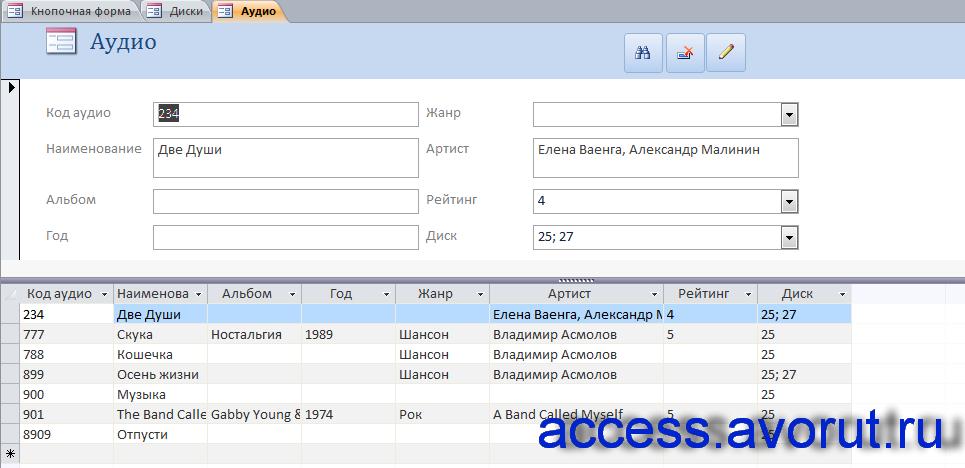"""Форма """"Аудио"""" примера базы данных аксесс «Электронный каталог CD-дисков»"""