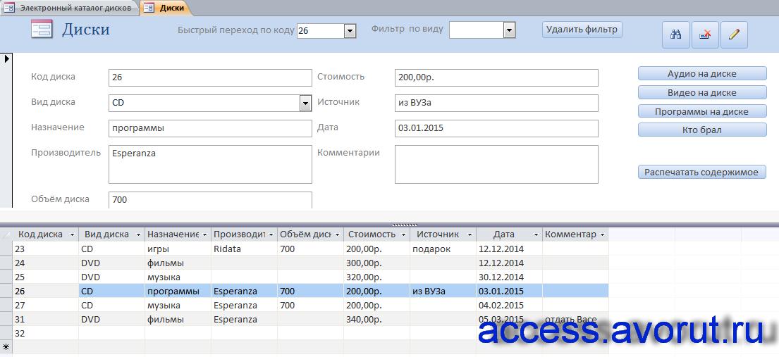 """Форма """"Диски"""" готовой базы данных аксесс «Электронный каталог CD-дисков»"""