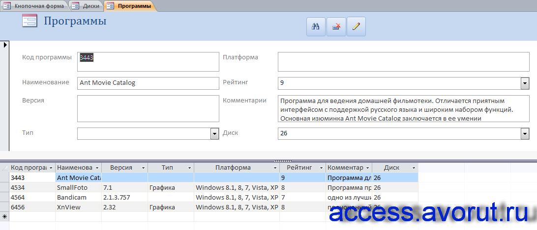 "Форма ""Программы"" базы данных аксесс «Электронный каталог CD-дисков»"