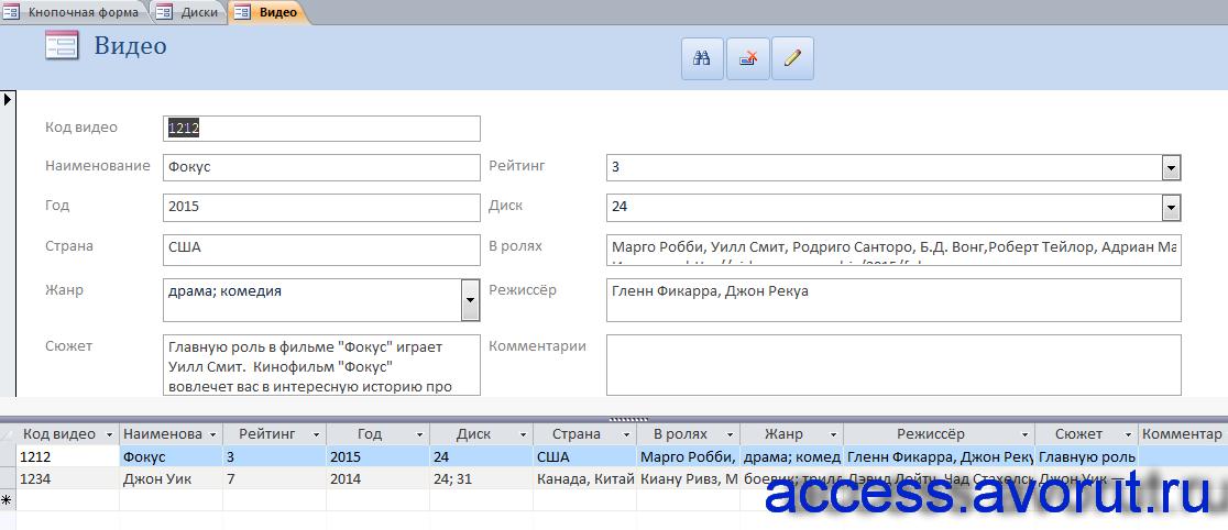 """Форма """"Видео"""" базы данных аксесс «Электронный каталог CD-дисков»"""