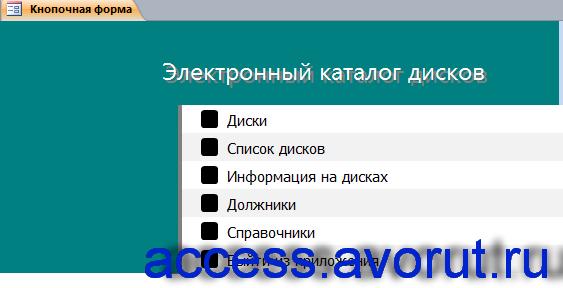 Главная кнопочная форма готовой базы данных аксесс «Электронный каталог CD-дисков»