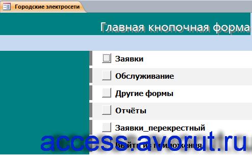 Главная кнопочная форма готовой базы данных «Городские электросети».