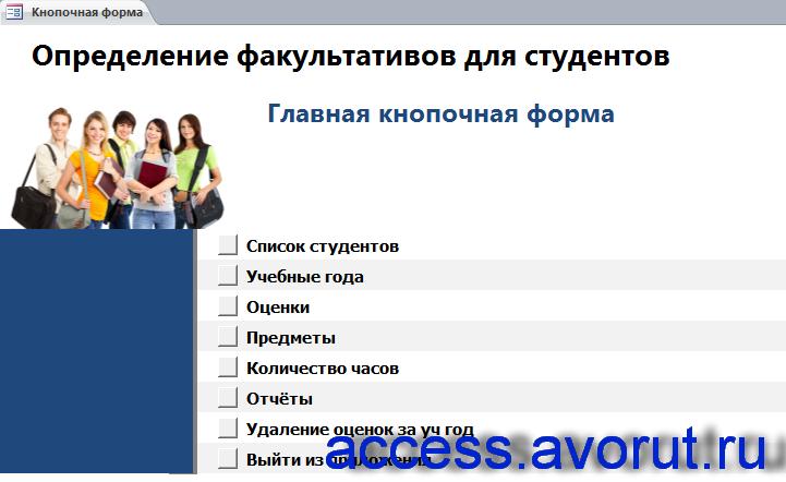 Главная кнопочная форма готовой базы данных access «Определение факультативов для студентов».