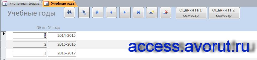 Форма «Учебные годы». Пример готовой бд access «Определение факультативов для студентов».