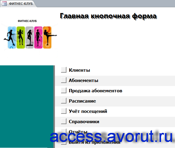 Главная кнопочная форма готовой базы данных «Фитнес-клуб».