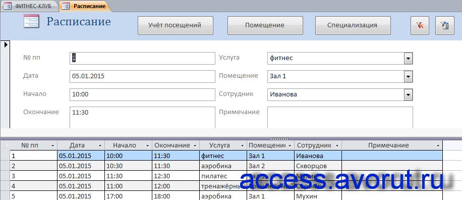 """Скачать готовую курсовую базу данных """"Фитнес-клуб"""" в access. Форма «Расписание»."""
