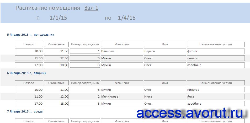 """Готовая база данных """"Фитнес-клуб"""" в access. Отчёт «Расписание помещения»."""