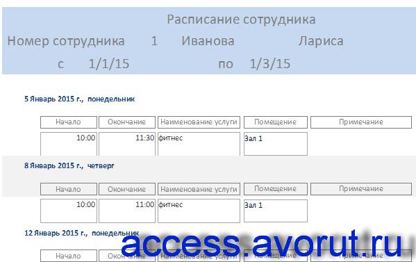 """Отчёт «Расписание сотрудника» в базе данных """"Фитнес-клуб""""."""