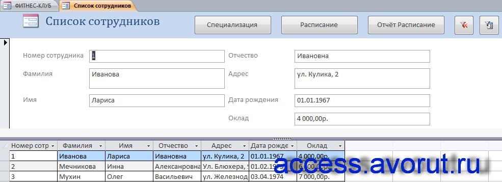 """База данных """"Фитнес-клуб"""" в access. Форма «Список сотрудников»."""