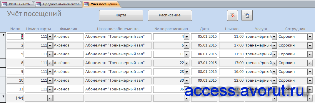 """Скачать пример базы данных """"Фитнес-клуб"""" в access. Форма «Учёт посещений»."""