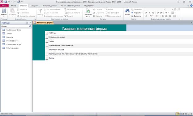 Access. Главная кнопочная форма готовой базы данных «Формирование реестра заказов»