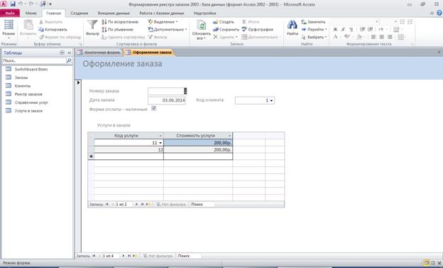 Пример базы данных access. Форма «Оформление заказа»