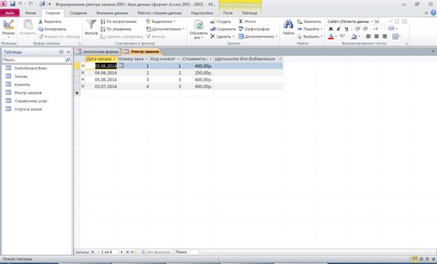 Пример базы данных access. Таблица «Реестр заказов»