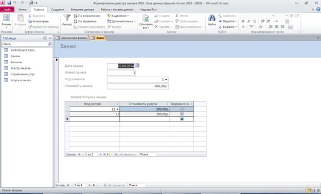 Пример базы данных access. Форма «Заказ»