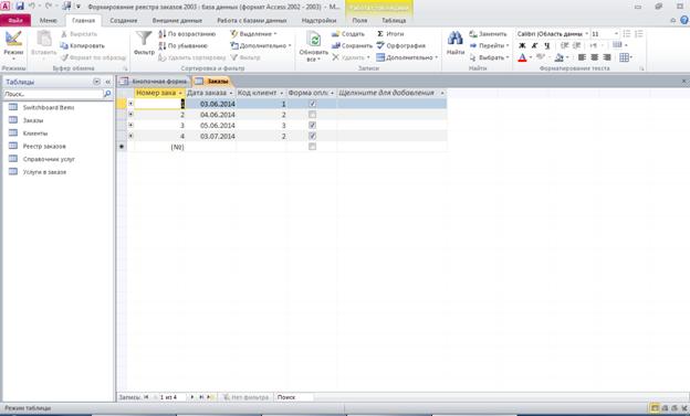 Пример базы данных access. Таблица «Заказы»