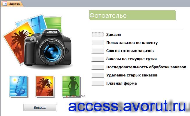 Главная кнопочная форма готовой базы данных «Фотоателье»