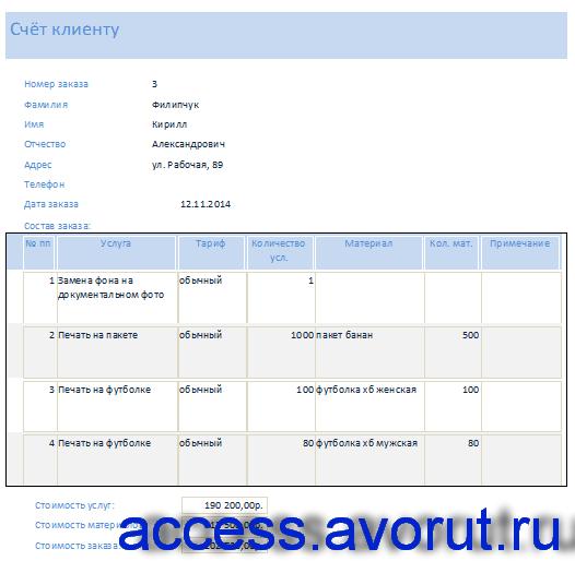 Скачать пример базы данных access Фотоателье. Отчёт «Счёт клиенту»
