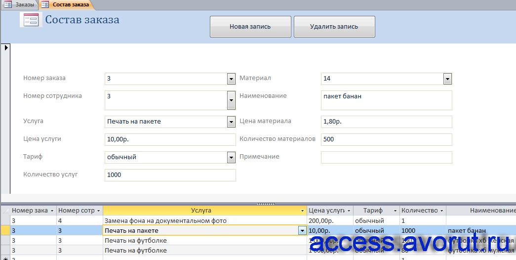 Скачать готовую базу данных access Фотоателье. Форма «Состав заказа»