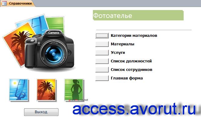 Скачать базу данных access Фотоателье. Страница «Справочники» главной формы: