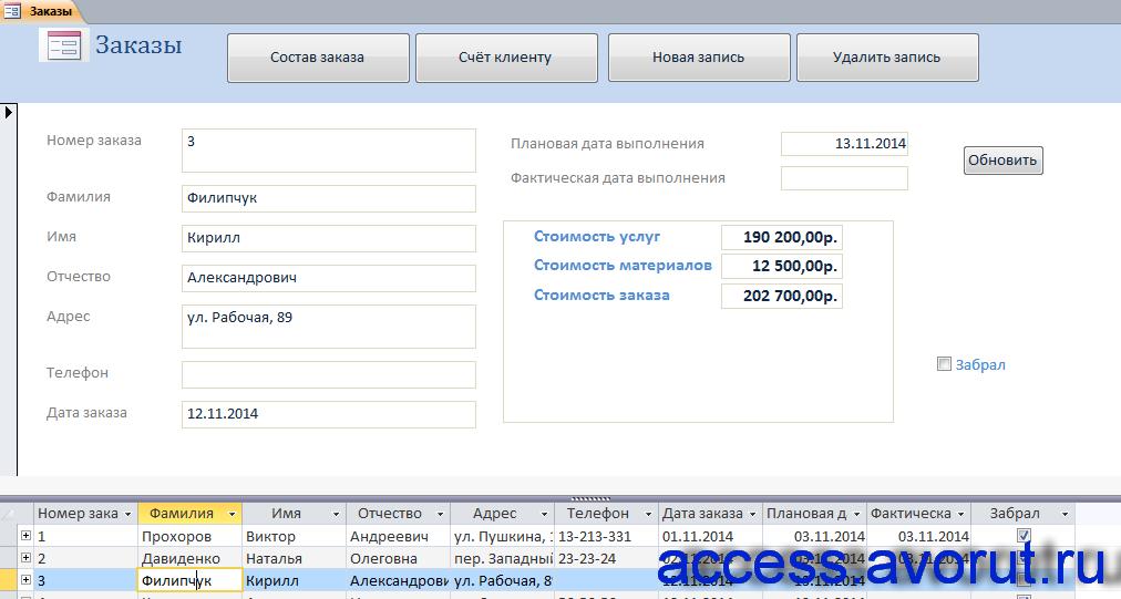 Скачать базу данных access Фотоателье. Форма «Заказы»