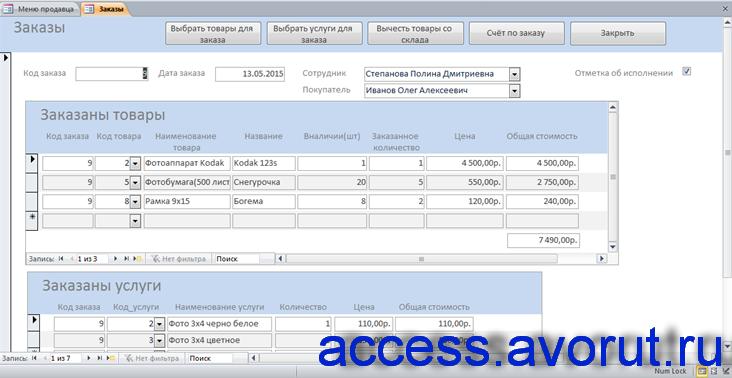 Форма «Заказы» готовой базы данных Фотосалон.