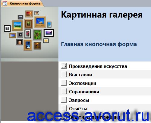 Главная кнопочная форма готовой базы данных «Картинная галерея».