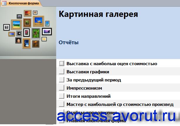 Главная кнопочная форма готовой базы данных «Картинная галерея» - страница «Отчёты».