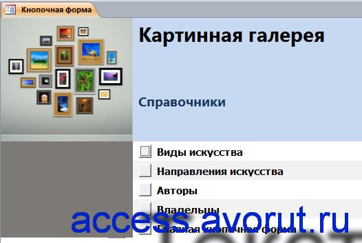 Главная форма готовой базы данных «Картинная галерея» - страница «Справочники».