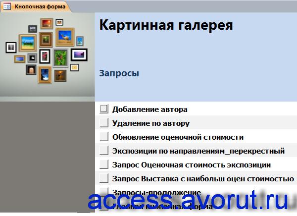 Главная форма готовой бд access «Картинная галерея» - страница «Запросы».