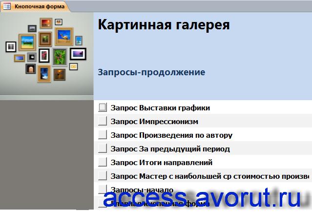 Скачать готовую базу данных «Картинная галерея». Продолжение страницы запросов.