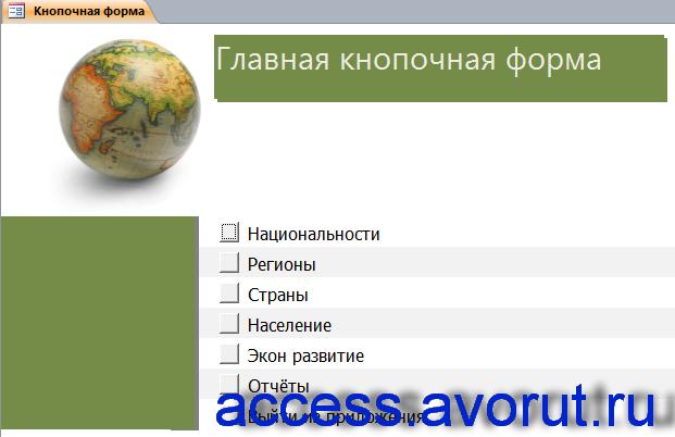 Главная кнопочная форма готовой базы данных «География».