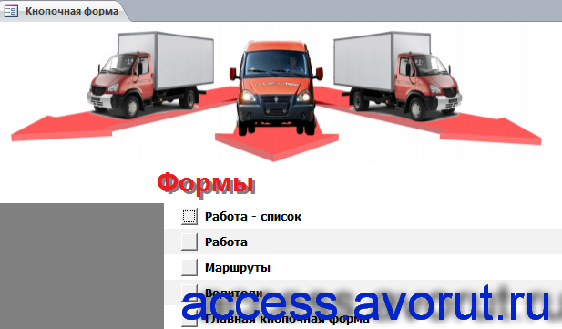 Страница «Формы» главной кнопочной формы готовой базы данных «Грузовые перевозки».