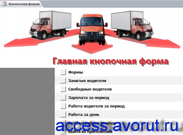 Главная кнопочная форма готовой базы данных «Грузовые перевозки».