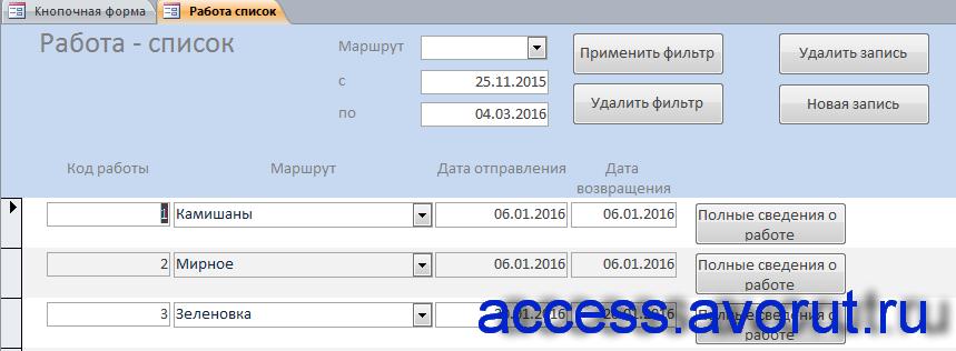 """Форма «Работа список» в курсовой базе данных """"Грузовые перевозки""""."""