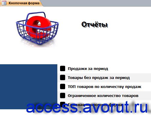 «Отчёты» главной формы готовой базы данных «Интернет-магазин».