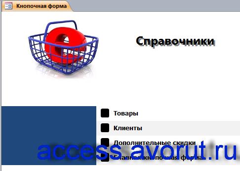 Страница «Справочники» главной кнопочной формы готовой базы данных «Интернет-магазин».