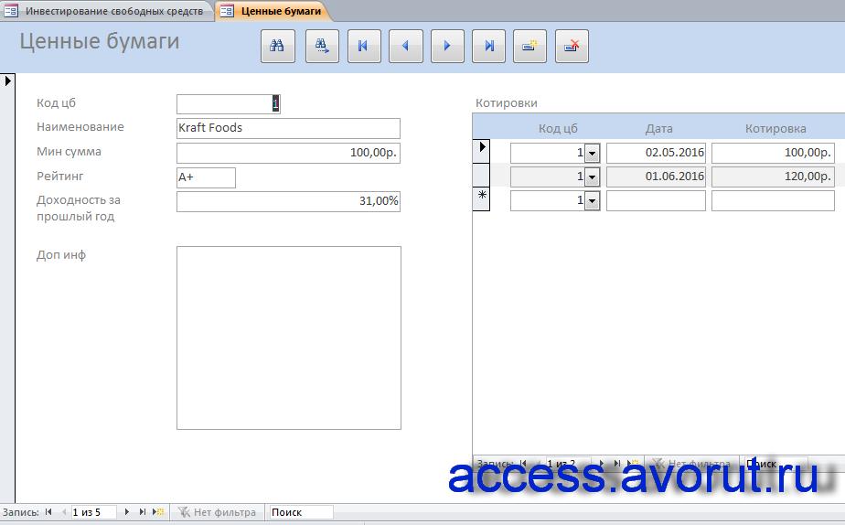 Форма «Ценные бумаги» примера базы данных «Инвестирование свободных средств»..