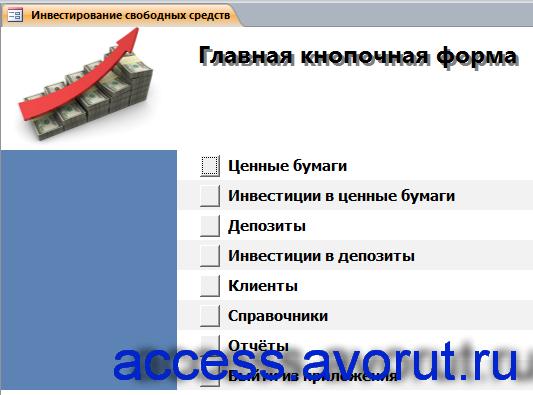 Главная кнопочная форма готовой базы данных «Инвестирование свободных средств».
