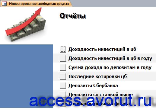 Страница «Отчёты» главной кнопочной формы готовой базы данных «Инвестирование свободных средств».