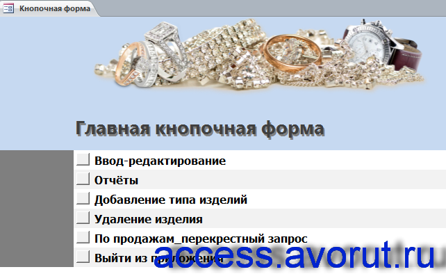 Главная кнопочная форма готовой базы данных access «Ювелирная мастерская».