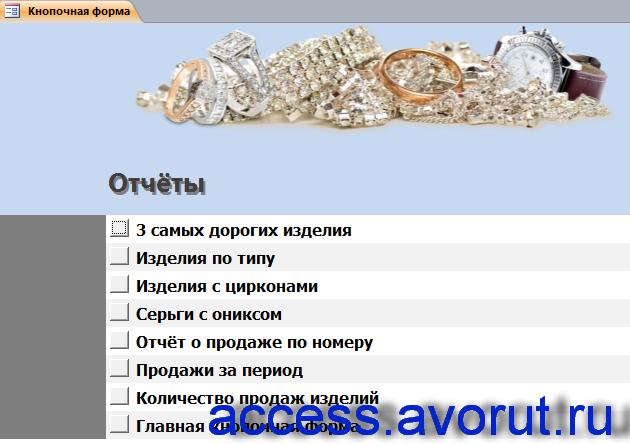 Скачать страницу «Отчёты» главной кнопочной формы готовой базы данных «Ювелирная мастерская».
